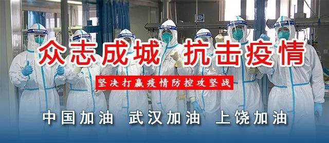 上饒市新冠肺炎疫情防控新聞發布會(第八場)